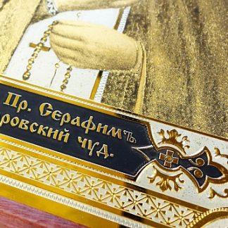 Икона Серафима Саровского в киоте