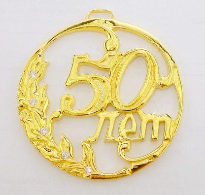 Юбилейная медаль 50 лет, эксклюзив