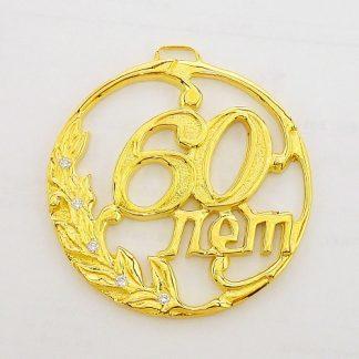 Медаль юбиляру 60 лет, оригинальная